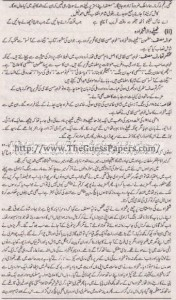 Urdu Solved Past Paper 1st year 2015 Karachi Board9