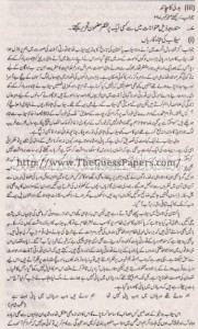 Urdu (ikhteyare) Solved Past Paper 1st year 2011 Karachi Board4