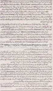 Urdu (ikhteyare) Solved Past Paper 1st year 2012 Karachi Board5