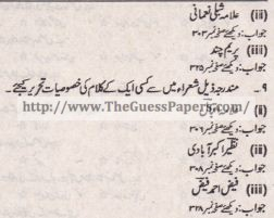 Urdu (ikhteyare) Solved Past Paper 1st year 2012 Karachi Board7
