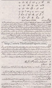 Urdu (ikhteyare) Solved Past Paper 1st year 2013 Karachi Board4