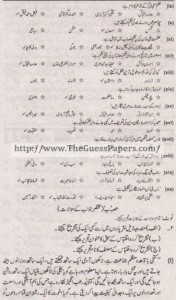 Urdu (ikhteyare) Solved Past Paper 1st year 2014 Karachi Board1