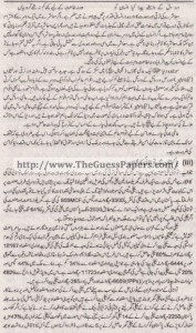 Urdu (ikhteyare) Solved Past Paper 1st year 2014 Karachi Board10