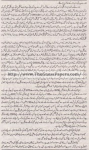 Urdu (ikhteyare) Solved Past Paper 1st year 2014 Karachi Board11