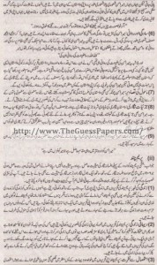 Urdu (ikhteyare) Solved Past Paper 1st year 2014 Karachi Board14