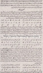Urdu (ikhteyare) Solved Past Paper 1st year 2014 Karachi Board18