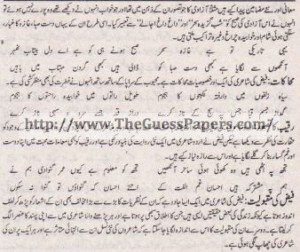 Urdu (ikhteyare) Solved Past Paper 1st year 2014 Karachi Board19