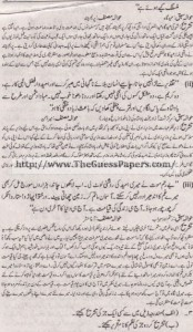 Urdu (ikhteyare) Solved Past Paper 1st year 2014 Karachi Board2