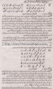 Urdu (ikhteyare) Solved Past Paper 1st year 2014 Karachi Board3
