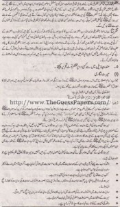 Urdu (ikhteyare) Solved Past Paper 1st year 2014 Karachi Board5