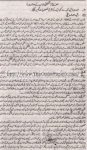 Urdu (ikhteyare) Solved Past Paper 1st year 2015 Karachi Board14