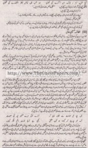 Urdu (ikhteyare) Solved Past Paper 1st year 2015 Karachi Board22