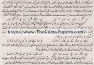 Urdu (ikhteyare) Solved Past Paper 1st year 2015 Karachi Board23