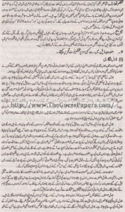 Urdu (ikhteyare) Solved Past Paper 1st year 2015 Karachi Board5