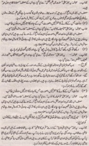 urdu Solved Past Paper 10th Class 2015 Karachi Board11