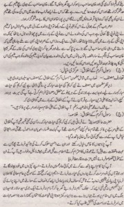 urdu Solved Past Paper 10th Class 2015 Karachi Board4