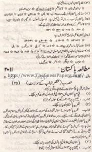 Pak Study Urdu Solved Past Paper 2nd year 2011 Karachi Board (Private)1