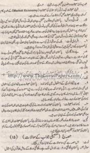 Pak Study Urdu Solved Past Paper 2nd year 2011 Karachi Board (Private)5
