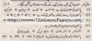 Pak Study Urdu Solved Past Paper 2nd year 2013 Karachi Board (Private)