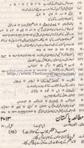 Pak Study Urdu Solved Past Paper 2nd year 2013 Karachi Board (Private)1