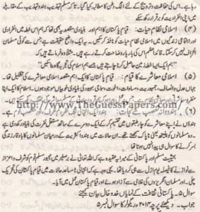 Pak Study Urdu Solved Past Paper 2nd year 2013 Karachi Board (Private)4