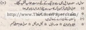 Pak Study Urdu Solved Past Paper 2nd year 2013 Karachi Board (Regular)