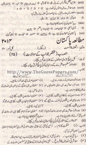 Pakistan Affairs Book By Ikram Rabbani Pdf Free Download