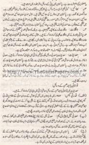 Pak Study Urdu Solved Past Paper 2nd year 2013 Karachi Board (Regular)5