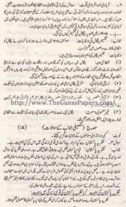 Pak Study Urdu Solved Past Paper 2nd year 2013 Karachi Board (Regular)6