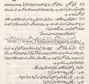 Pak Study Urdu Solved Past Paper 2nd year 2013 Karachi Board (Regular)8