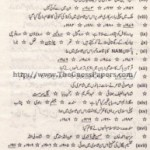 Pak Study Urdu Solved Past Paper 2nd year 2014 Karachi Board (Private)