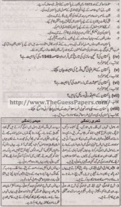 Pakistan Studies in urdu Solved Past Paper 2nd year 2013 Karachi Board2