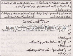 Pakistan Studies in urdu Solved Past Paper 2nd year 2013 Karachi Board3