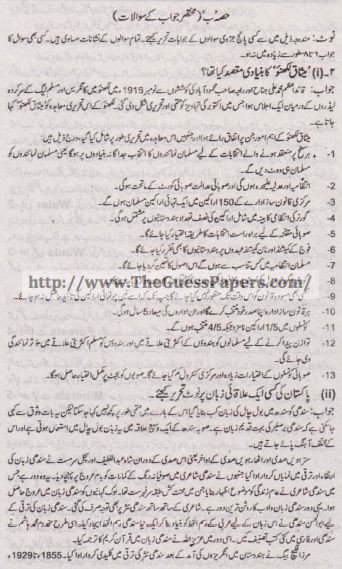 Urdu point essay