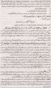 Pakistan Studies in urdu Solved Past Paper 2nd year 2014 Karachi Board5