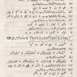 TIJARATI GEOGRAPHIA Past Paper 2nd year 2014 (Regular) Karachi Board