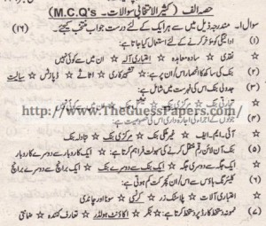 USOOL-E-TIJARAT Past Paper 2nd year 2013 (Private) Karachi Board