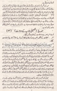 USOOL-E-TIJARAT Past Paper 2nd year 2014 (Regular) Karachi Board