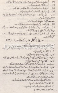 USOOL-E-TIJARAT Past Paper 2nd year 2015 Karachi Board
