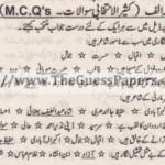 Urdu Past Paper 2nd year 2011 (Private) Karachi Board